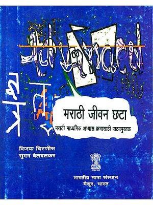 मराठी जीवन छटा: Textbook for Practising (Marathi)