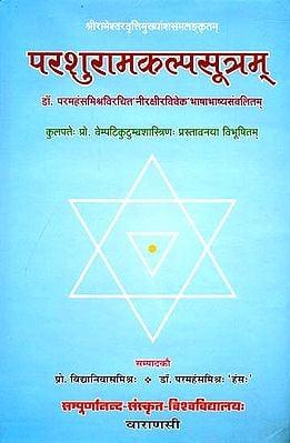परशुरामकल्पसूत्रम् (संस्कृत एवं हिन्दी अनुवाद)- Parashuram Kalpa Sutra