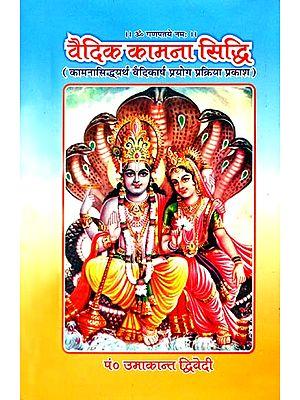 वैदिक कामना सिद्धि: Fulfilling Desires Through Vedic Karma
