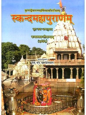 स्कन्द महापुराणम् (संस्कृत एवं हिन्दी अनुवाद): Skanda Purana - Pancham Avanti Khanda (Vol-V)