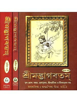 শ্রীমদ্ভাগবতম: Srimad Bhagavatam - Set of Three Volumes (Bengali)