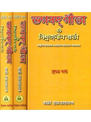ভগবদ গীতা ও বিশ্বজনীন বার্তা: Bhagavad Gita aur Vishwajanin Varta - Set of Three Volumes (Bengali)