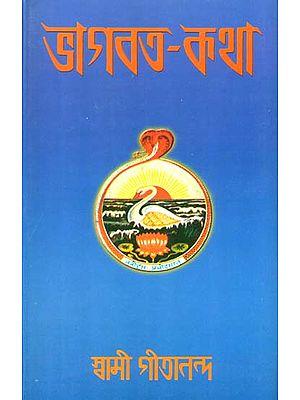 ভাগবত কথা: Bhagavat Katha (Bengali)