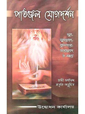 পাত্ন্জল যোগদর্শন: Patanjal Yogadarshan (Bengali)