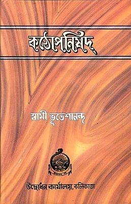 কঠোপনিষদ: Kathopanishad (Bengali)