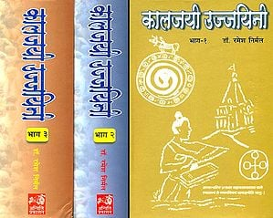कालजयी उज्जयिनी: Kalajai Ujjaini (A Most Comprehensive History of Ujjain)(Set of 3 Volumes)