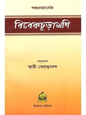 ভিভেকচূড়ামনি: Viveka Chudamani (Bengali)