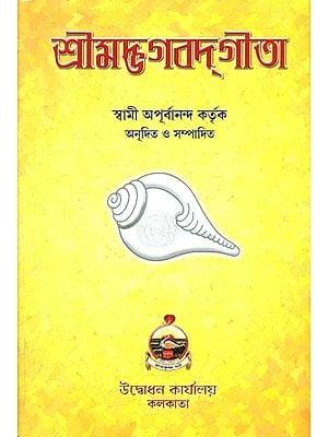 শ্রিমদ্ভগবদগীতা: Srimad Bhagavad Gita (Bengali)