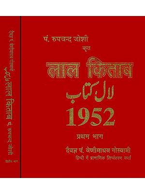 लाल किताब: Lal Kitab (Set of Two Volumes)