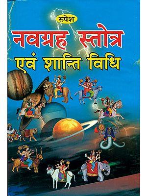 नवग्रह स्तोत्र एवं शांति विधि: Navagraha Stotra and Shanti Vidhi