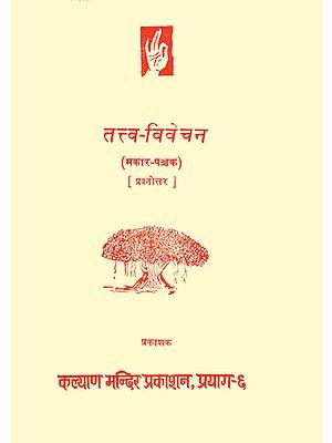 तत्त्व विवेचन: Tattva Vivechana (Maker Panchak)