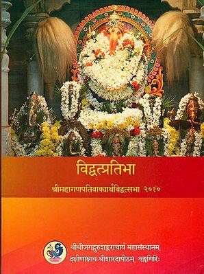 विद्वत्प्रतिभा: Vidwat Pratibha