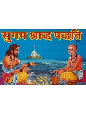 सुगम श्राध्द पध्दति: Sugam Shraddha Paddhti