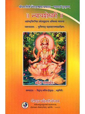 न्यायशेखरी: Nyaya Shekhari - A Commentary on Tarka Samgraha