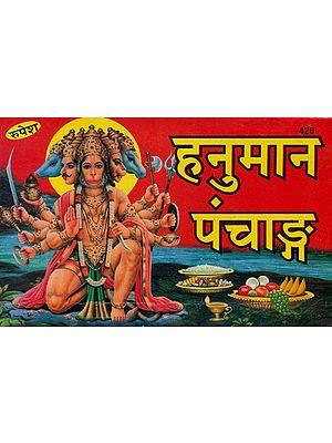 हनुमान पञ्चाङ्ग: Hanuman Panchang