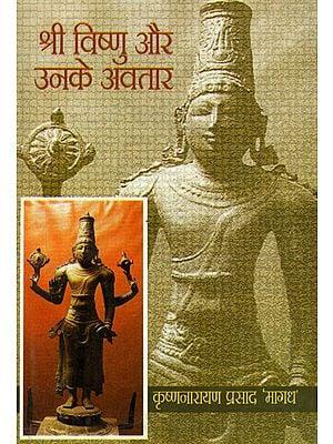 श्री विष्णु और उनके अवतार: Shri Vishnu and His Avataras