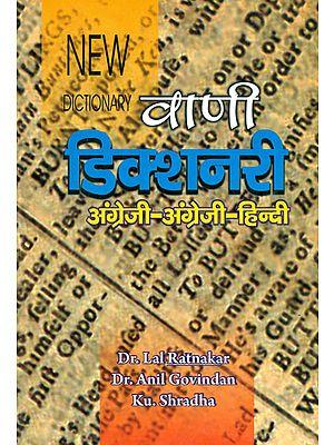 डिक्शनरी (अंग्रेजी - अंग्रेजी हिंदी) - Dictionary (English to Hindi)