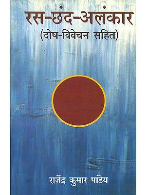 रस छंद अलंकार (दोष विवेचन सहित): Rasa, Chhanda and Alamkara Including Impurities Analysis