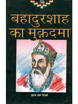 बहादुरशाह का मुक़दमा: The Case of Bahadur Shah Zafar