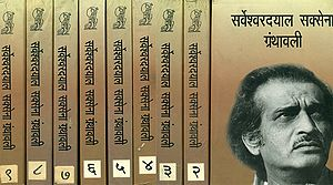 सर्वेश्वरदयाल सक्सेना ग्रंथावली: The Complete Works of Sarveshwar Dayal Saxena (Set of 9 Volumes) (An old and Rare Book)