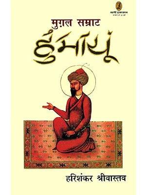 मुग़ल सम्राट हुमायूँ: The  Mughal King of Humayun