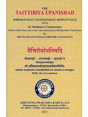 तैत्तिरीयोपनिषदि: Taittiriya Upanishad With Sri Shankara's Commentary