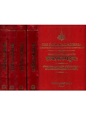 शब्दकल्पद्रुम: The Sabdakalpadruma (An Encyclopaedic Dictionary of Sanskrit Words) (Set of 5 Volumes)