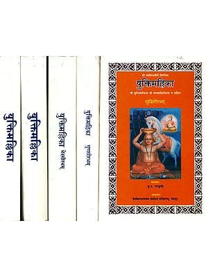 युक्तिमल्लिका: Yukti Mallika (Set of 5 Volumes)