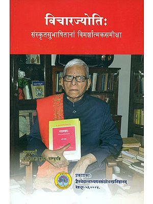 विचारज्योति: Vichar Jyoti (A Commentary on Some Sanskrit Quotations)