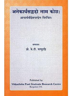 अनेकार्थसंग्रहो नाम कोश: Aneka Artha Sangraha Kosa