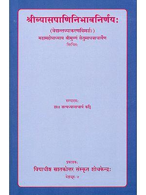 श्रीव्यासपाणिनिभावनिर्णय: Shri Vyasa Panini Bhava Nirnaya