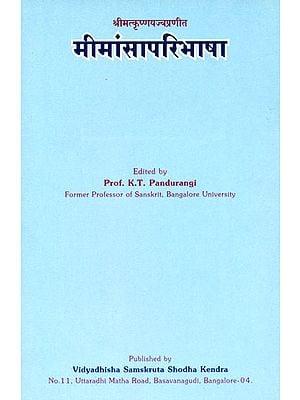 मीमांसापरिभाषा: Mimamsa Paribhasha