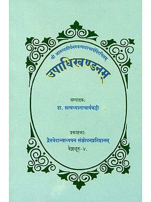 उपाधिखण्डनम्: Upadhi Khandanam
