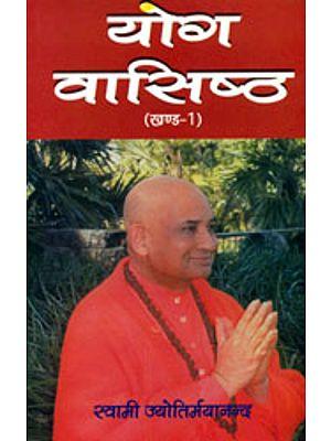 योग वासिष्ठ - Yoga Vasistha (Volume I)