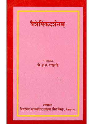 वैशेषिकदर्शनम्: Vaisesika Darsana
