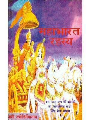 महाभारत रहस्य: Secret of The Mahabharata