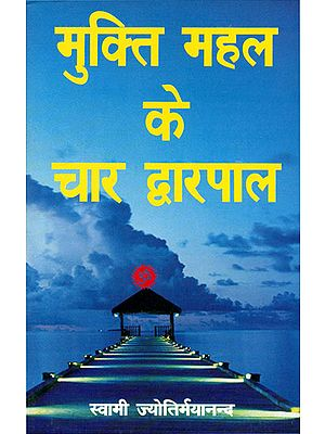 मुक्ति महल के चार द्वारपाल: Four Gatekeepers to The Palace of Liberation