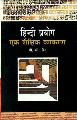 हिन्दी प्रयोग (एक शैक्षिक व्याकरण): Hindi Prayog - An Educational