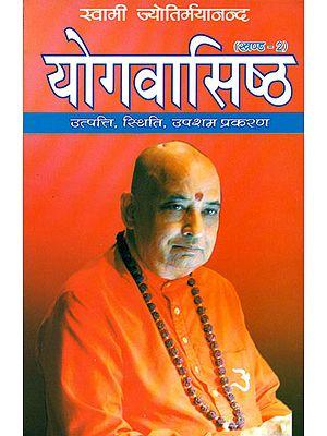 योग वासिष्ठ (उत्पत्ति, स्थिति, उपशम प्रकरण) - Yoga Vasistha (Volume 2)