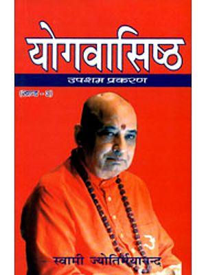 योग वासिष्ठ (उपशम प्रकरण) -  Yoga Vasistha (Volume 3)
