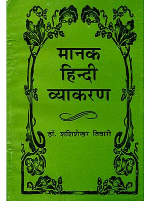 मानक हिन्दी व्याकरण: Manak Hindi Grammar