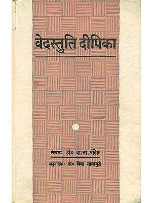 वेदस्तुति दीपिका: Veda Stuti Deepika (An Old and Rare Book)