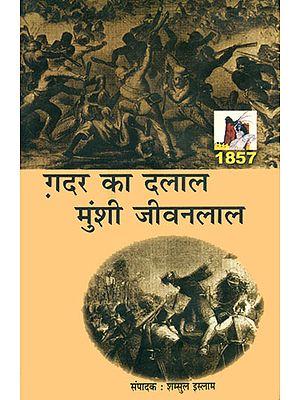 ग़दर का दलाल मुंशी जीवनलाल: Munshi Jeevan Lal - The Traitor of 1857
