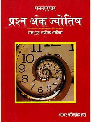 प्रश्न अंक ज्योतिष: Prashna Anka Jyotish