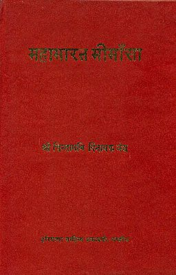 महाभारतमीमांसा: Mahabharat Mimamsa (An Old and Rare Book)