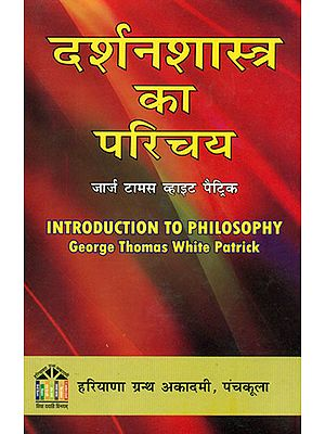 दर्शनशास्त्र का परिचय: Introduction to Philosophy