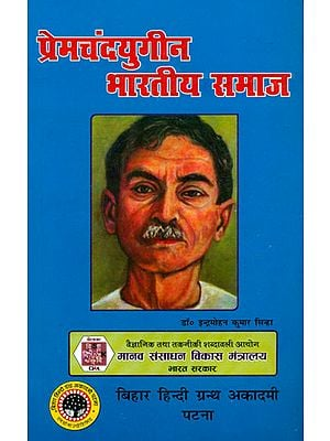 प्रेमचंदयुगीन भारतीय समाज: Indian Society in The Age of Premchand