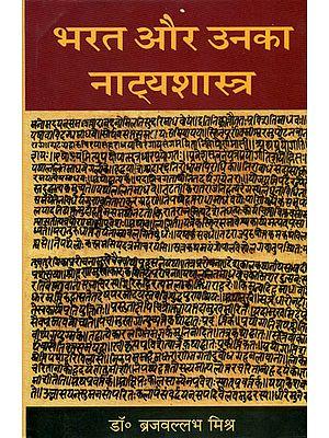 भरत और उनका नाट्यशास्त्र: Bharat and His Natyashastra