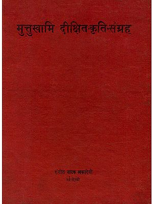 मुत्तुस्वामि दीक्षित कृति संग्रह: Kritis of Muthuswami Dikshit (An Old and Rare Book)
