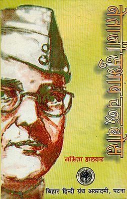 नेताजी सुभाष चन्द्र बोस: Netaji Subhash Chandra Bose